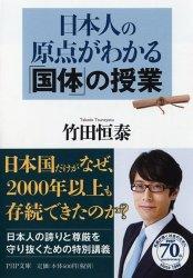 竹田恒泰書籍