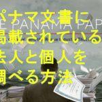 パナマ文書日本企業検索
