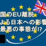 英国EU離脱影響