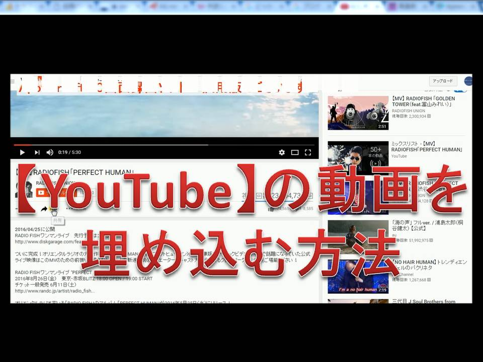 youtube 埋め込み