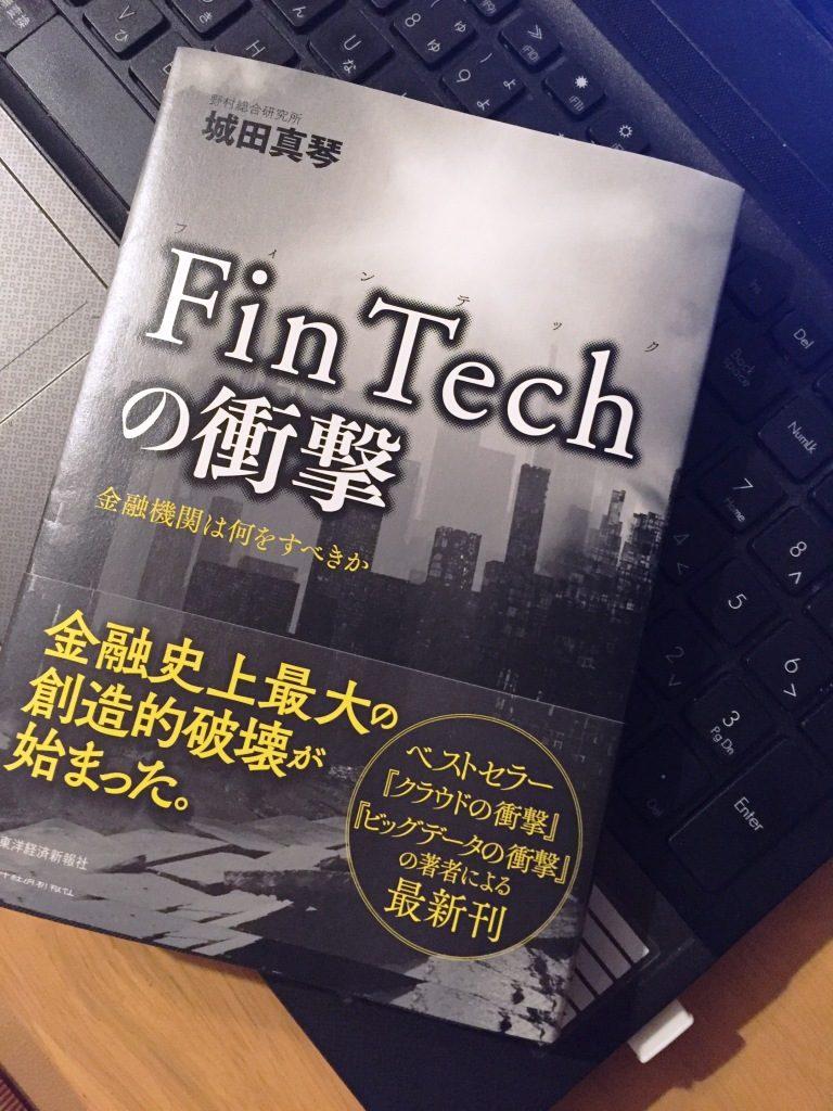 fintech衝撃