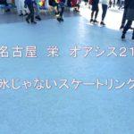 栄オアシス21スケートリンク