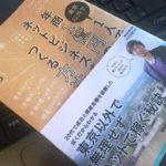 東京以外で、1人で年商1億円のネットビジネスをつくる方法