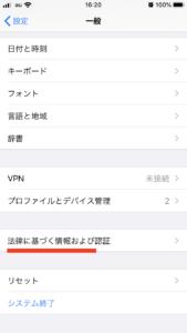iPhone高周波(RF)曝露2