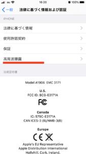 iPhone高周波(RF)曝露3